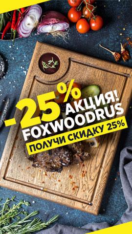 Акция Foxwood