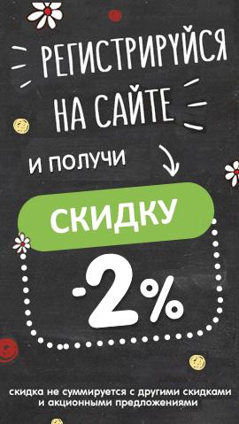 Скидка 2%