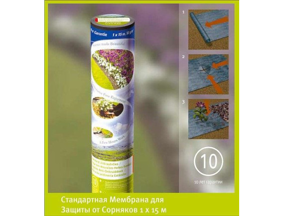Стандартная мембрана для защиты от сорняков Plantex