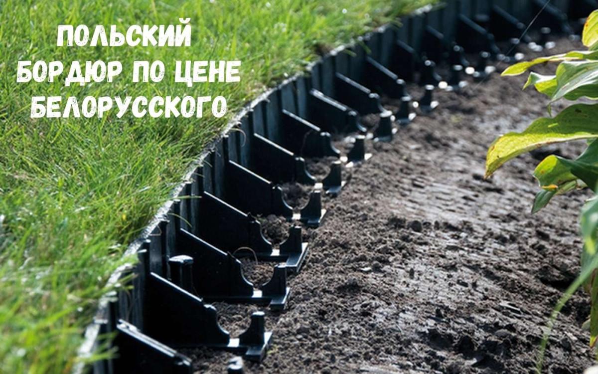 Польский пластиковый бордюр по цене белорусских производителей!