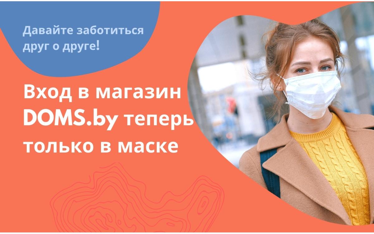 Посещение магазина - только в маске!