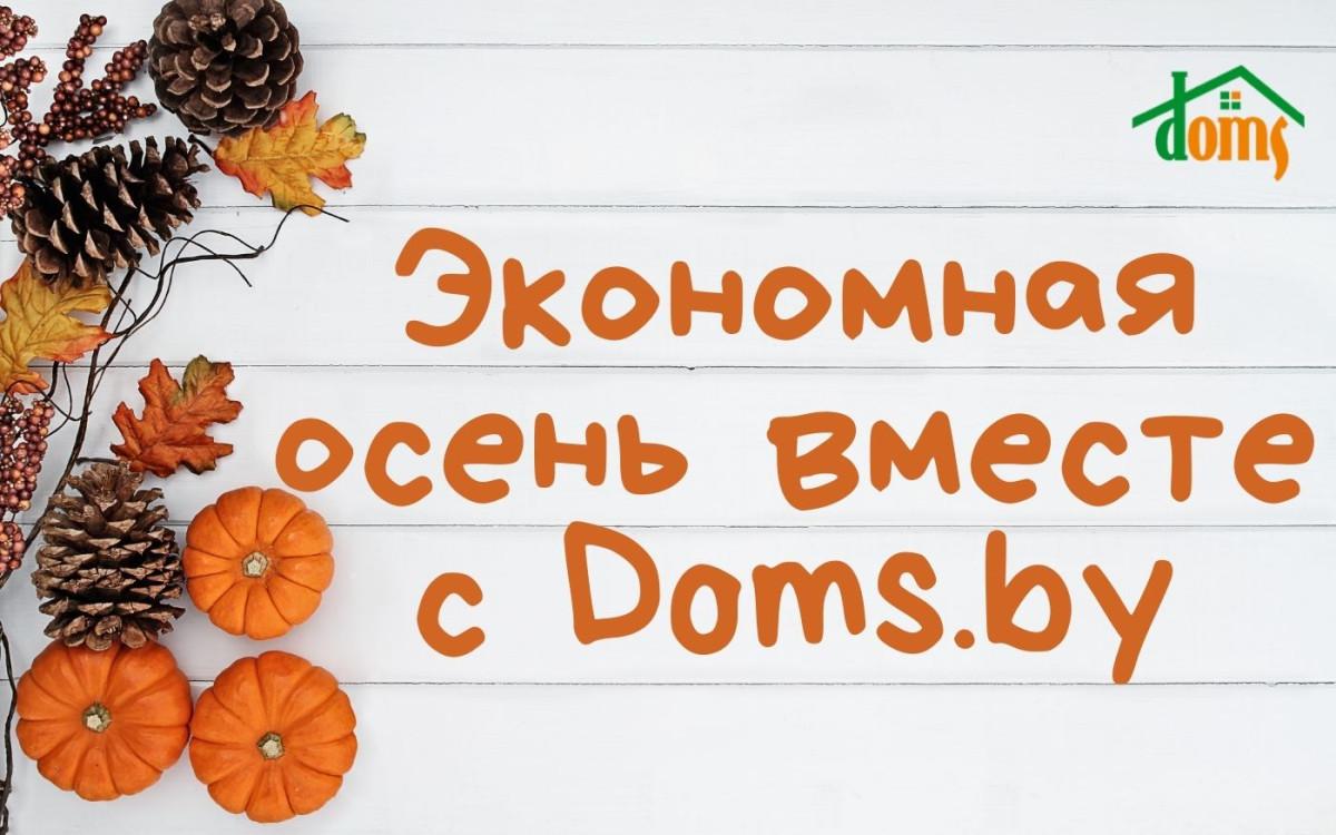 Готовься к весне заранее - экономь вместе с DOMS.by этой осенью