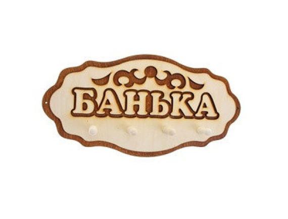 "Вешалка для бани ""Банька"" (4 крючка)"