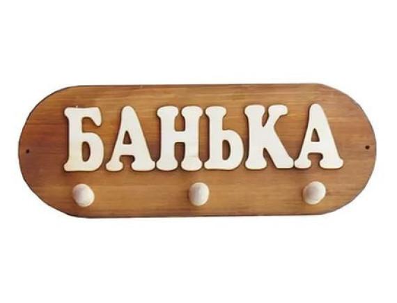 "Вешалка для бани ""Банька"" (3 крючка)"
