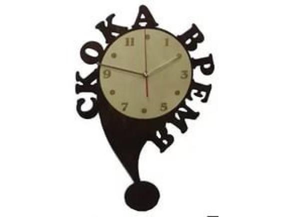 """Часы для бани """"Скока время?"""""""