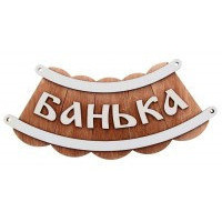 "Табличка для бани ""Банька-шайка"""
