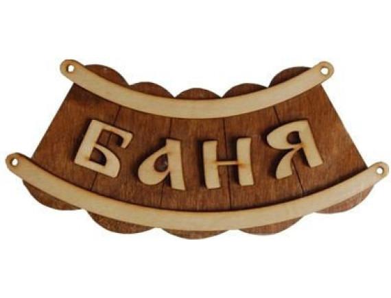 """Табличка для бани """"Баня-шайка"""""""
