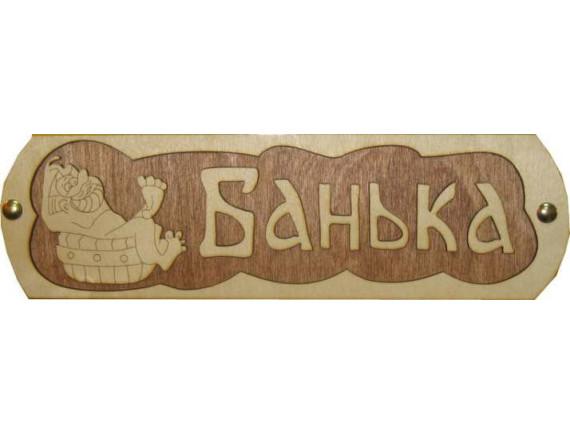 """Табличка для бани """"Банька с тазиком"""""""