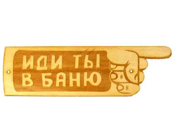 """Табличка для бани """"Иди ты в баню"""" гравированная"""