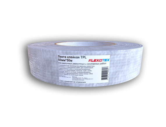 Армированная клейкая лента FLEXOTEX TPL