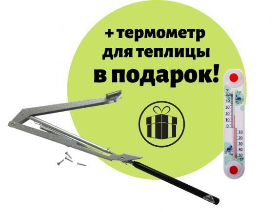 """Автомат для проветривания теплицы """"Дуся Сан"""" усиленный + термометр для теплицы в подарок"""