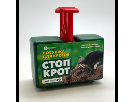 Ловушка для кротов (кротоловка) Стоп Крот®