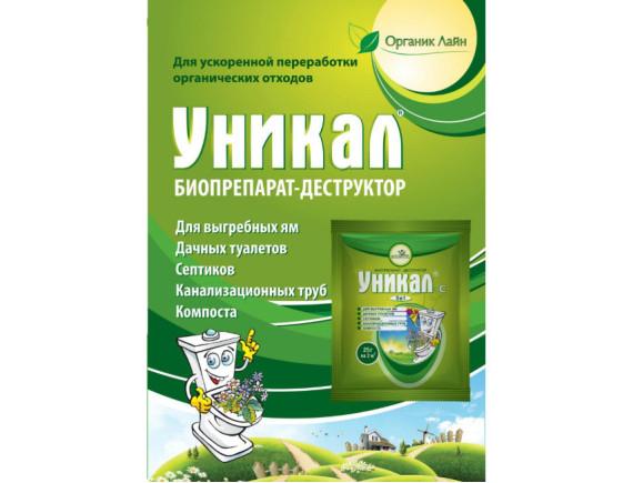 Биопрепарат-деструктор Уникал-С для переработки органических отходов, 25г