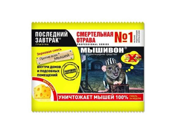 Отрава от грызунов (зерновая приманка) Мышивон, сыр (п/э пакет 100 гр.)