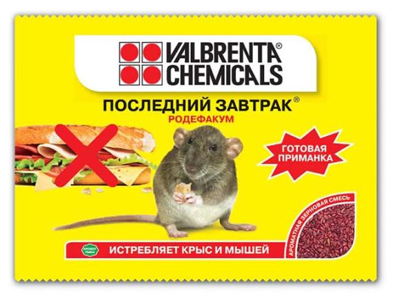 Отрава от грызунов (зерновая приманка) Родефакум, рыба (п/э пакет 200 гр.)