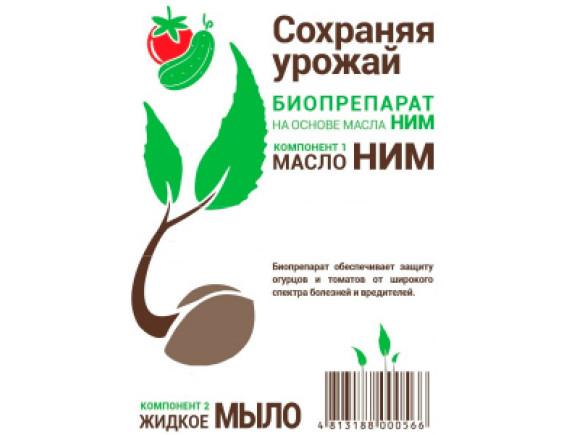 Двухкомпонентный биопрепарат на основе масла ним Сохраняя урожай, 32мл