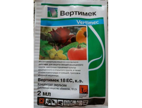 Инсектоакарицид биологического происхождения Вертимек КЭ, 2мл