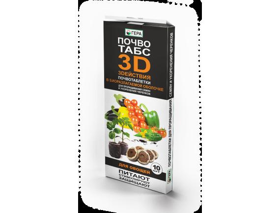 Торфяные таблетки 3D для овощей D=36мм, 10шт, ТМ ГЕРА