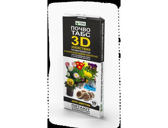Торфяные таблетки 3D для цветов D=36мм, 10шт, ТМ ГЕРА