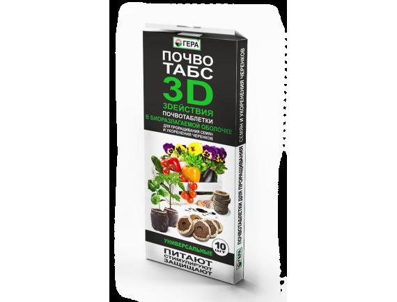 Торфяные таблетки 3D универсальные D=36мм, 10шт, ТМ ГЕРА