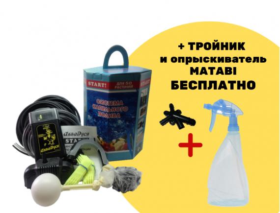 """Система капельного полива """"АкваДуся START+ 2.0"""" + опрыскиватель MATABI"""