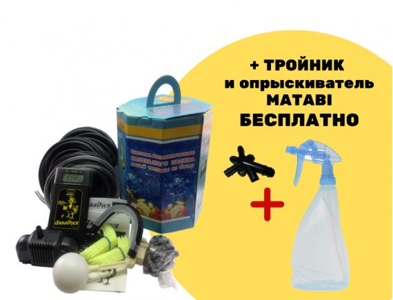 """Система капельного полива """"АкваДуся START ЖКИ 2.0"""" + опрыскиватель MATABI"""