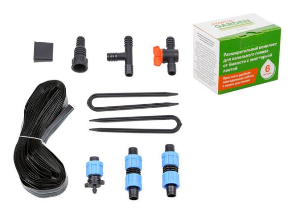 Расширительный комплект для капельного полива от ёмкости с эмиттерной лентой 6м. STARTUL GARDEN (ST6019)