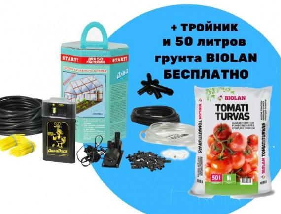 "Система капельного полива ""АкваДуся START 2.0"" + 50 литров грунта BIOLAN"