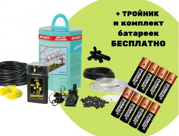 "Система капельного полива ""АкваДуся START 2.0"" + комплект батареек DURACELL Industrial"