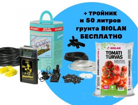 "Система капельного полива ""АкваДуся START ЖКИ 2.0"" + 50 литров грунта BIOLAN"