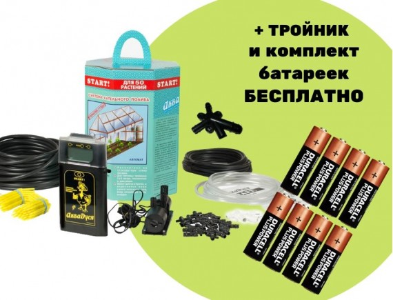 "Система капельного полива ""АкваДуся START ЖКИ 2.0"" + комплект батареек DURACELL Industrial"