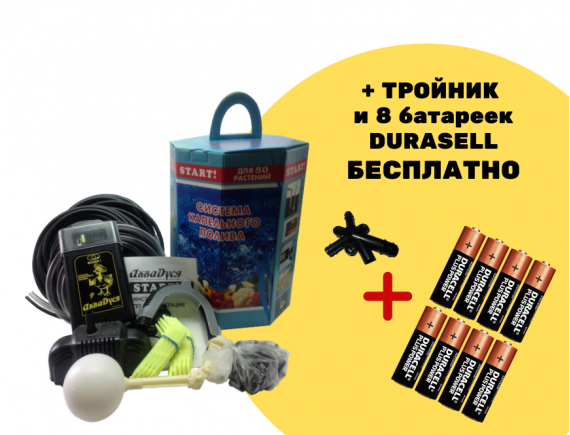 "Система капельного полива ""АкваДуся START+ 2.0"" + комплект батареек DURACELL Industrial"