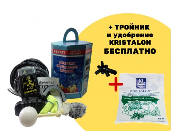 """Система капельного полива """"АкваДуся START+ 2.0"""" + минеральное удобрение KRISTALON особый"""