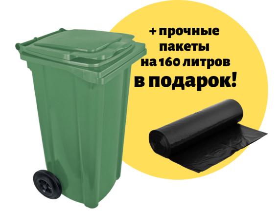 Мусорный контейнер 120л (цвета в ассортименте) + упаковка мешков (10 штук) для мусора 160л в подарок