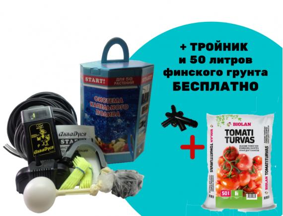 "Система капельного полива ""АкваДуся START+ 2.0"" + 50 литров грунта BIOLAN"