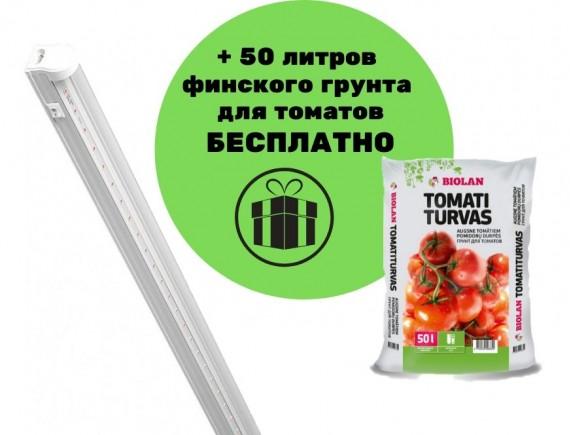 Фитолампа для растений FERON 120 см (14W) + 50 л грунта BIOLAN