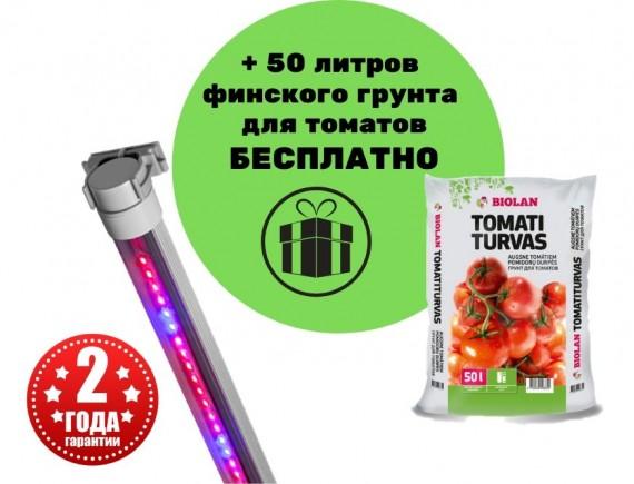 """Светильник для роста растений """"Светлячок"""" 1220 мм + 50 л грунта BIOLAN"""