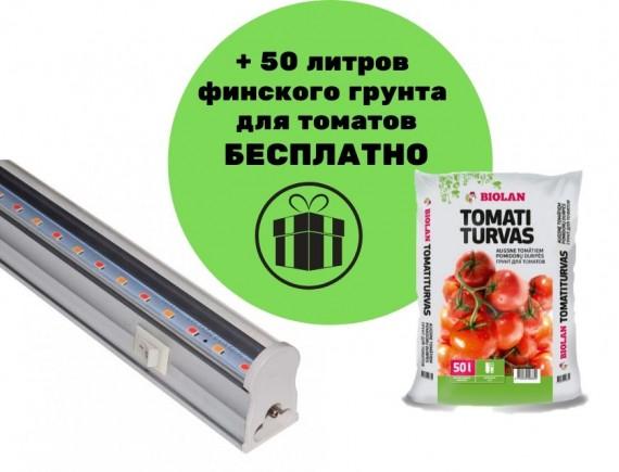 Фитолампа для растений линейная VA-3 Фулл 120 см + 50 л грунта