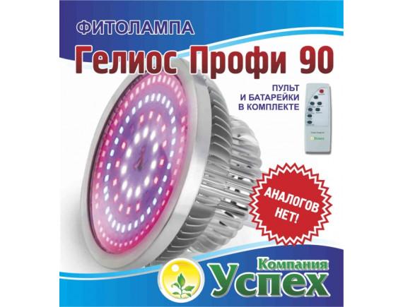 Фитолампа ГЕЛИОС-ПРОФИ-90 (с пультом ДУ)