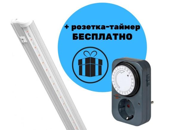 Фитолампа для растений FERON 120 см (14W) + розетка-таймер