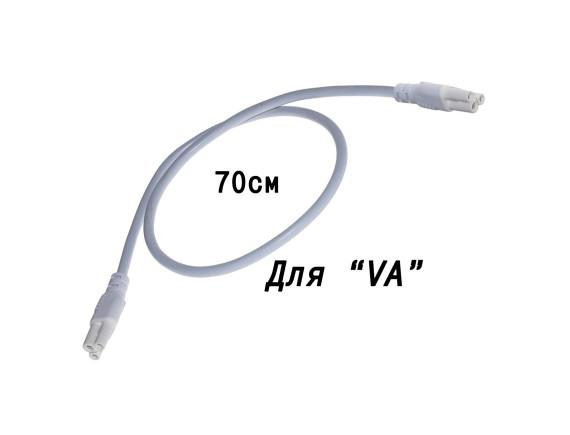 Шнур питания для соединения линейных фитоламп серии VA