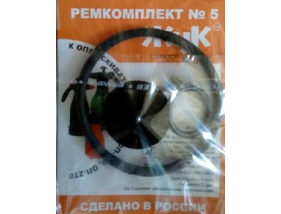 Ремкомплект №5 к опрыскивателям ЖУК ОП-205, ОП-230, ОП-270
