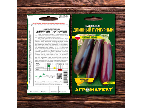 Баклажан Длинный пурпурный, 0.5 г