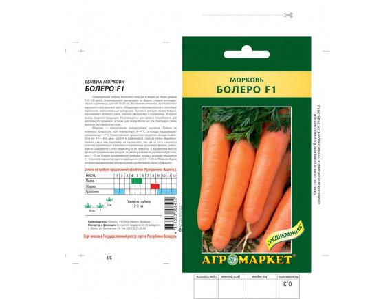 Морковь Болеро F1, 0,3 г
