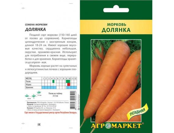 Морковь Долянка, 2 г