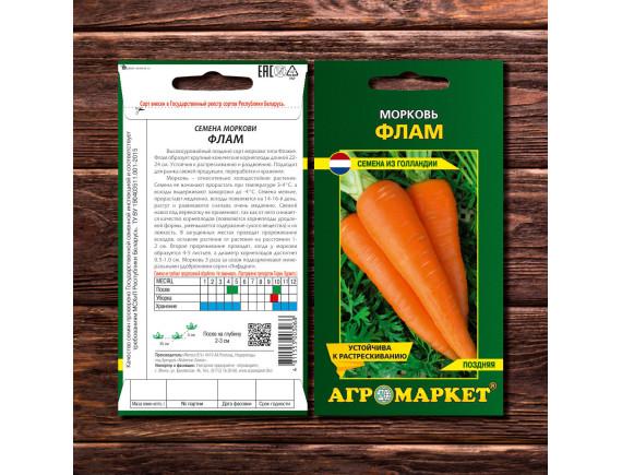 Морковь Флам, 2 г