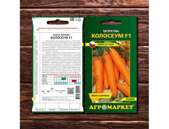 Морковь Колосеум F1, 0,3 г