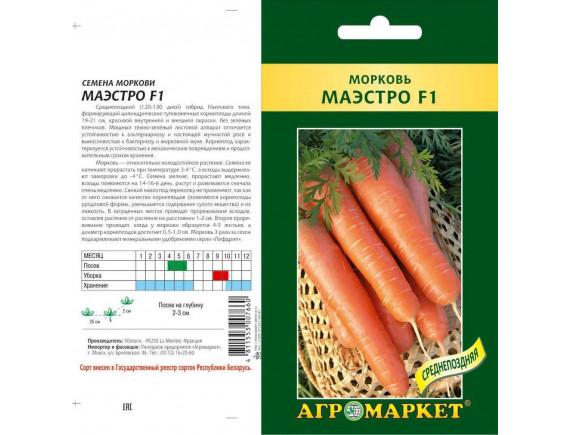 Морковь Маэстро F1 (0,3 г)