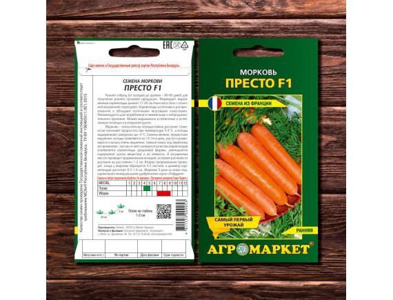 Морковь Престо F1, 0,3 г