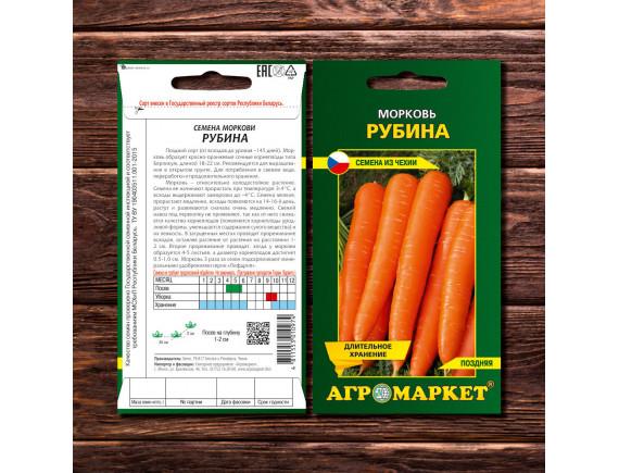 Морковь Рубина, 1г